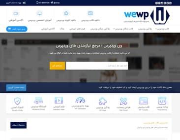 طراحی سایت فروشگاه وی وردپرس