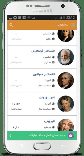 طراحی اپلیکیشن اورینت